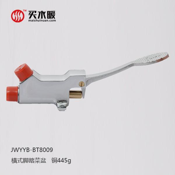 玖伍半成品 铜 445g 横式脚踏菜盆 JWYYB-BT8009