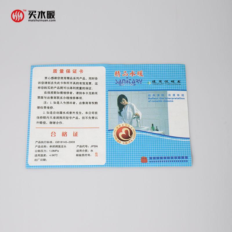 玖伍包装  合格证(大)500张一捆 JWXY-BB4502