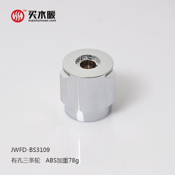 【送积分】玖伍手柄 塑料加重 普标 78g 有孔三条轮 JWFD-BS3109