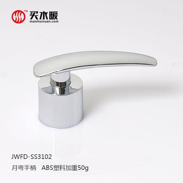 【秒杀】玖伍手柄 塑料加重 普标 50g 月弯手柄 JWFD-SS3102