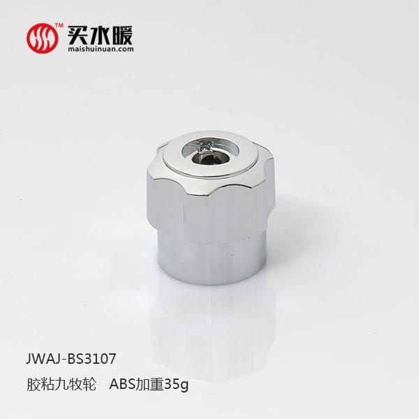 玖伍手柄  塑料加重 厦门电镀 35g 九牧轮 手轮 JWAJ-BS3107