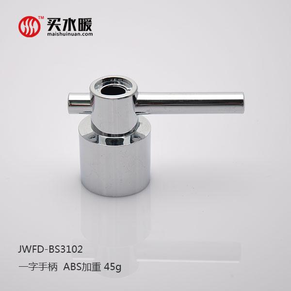 【送积分】玖伍手柄 塑料加重 普标 45g 一字手柄  JWFD-BS3102