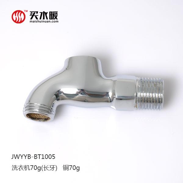 【秒杀】玖伍壳体 铜 普标 70g 洗衣机70g(长牙) 砂铸 JWYYB-BT1005